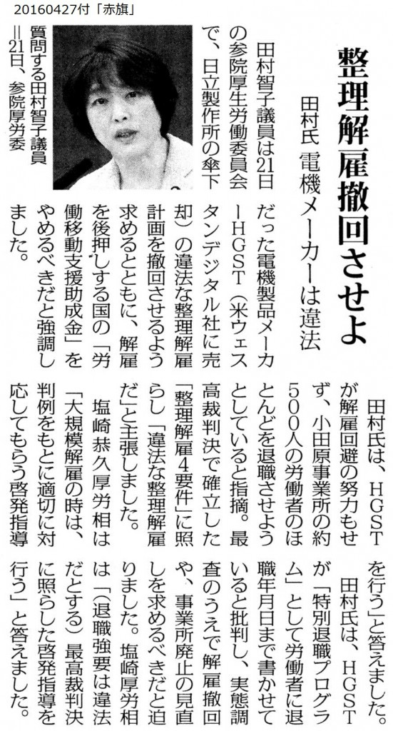 20160427田村HGST