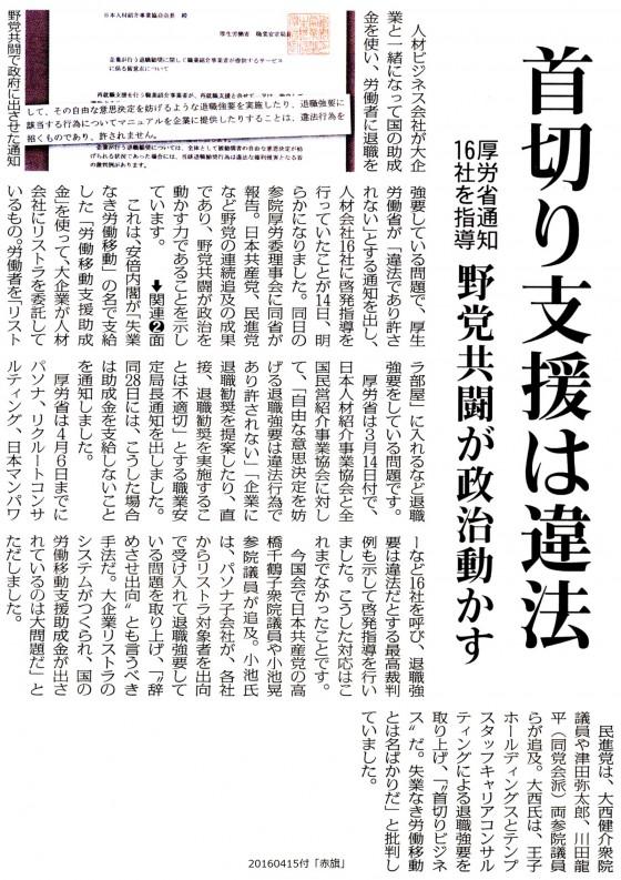 20160415首切り野党共闘