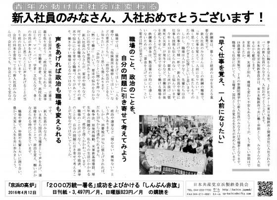 20160412京浜の高炉新入社員