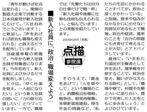 20160420NK新入社員ビラ