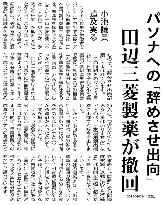 20160403田辺辞めさせ