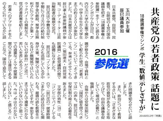 2016051218歳選挙権辰巳
