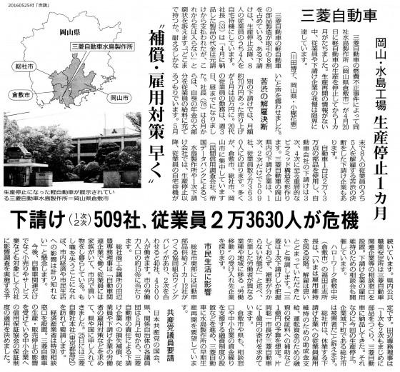 2016525三菱自岡山