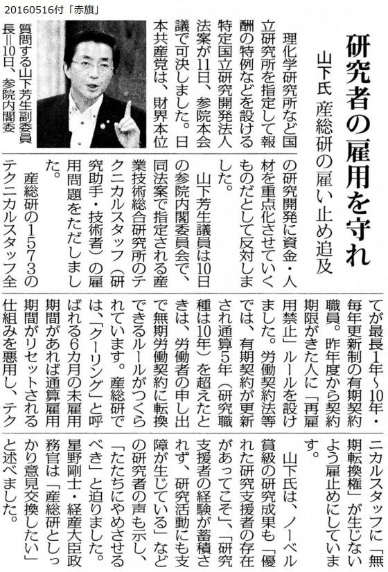 20160516山下産総研