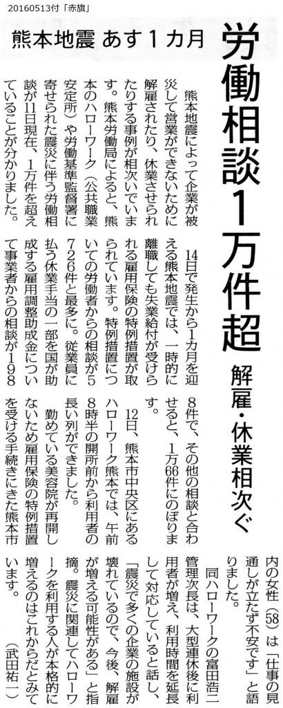 20160513熊本地震相談