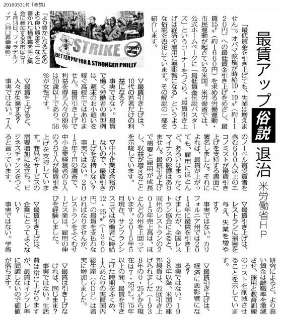 20160531最賃アップ米俗説