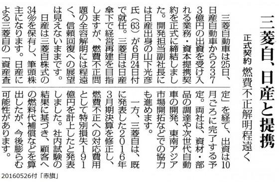 20160526三菱自・日産