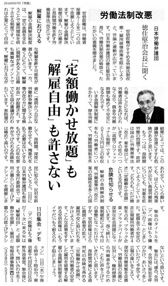 20160507労働法制改悪