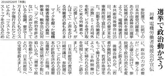 20160526川崎電機宣伝