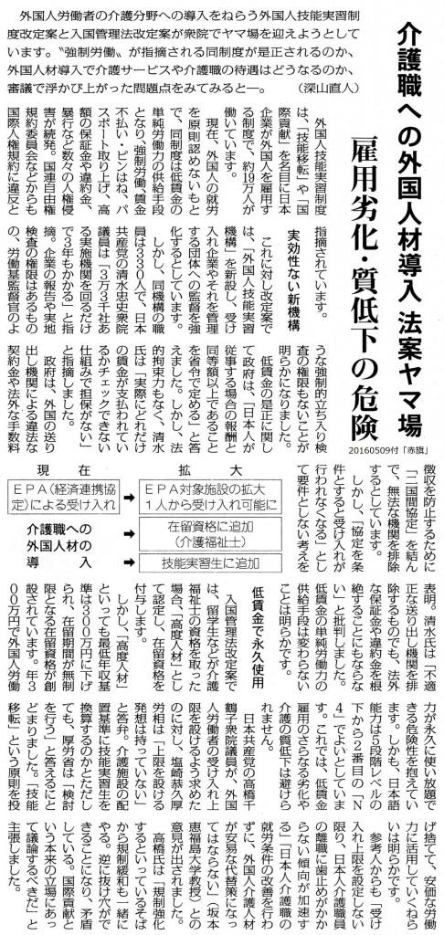 20160509外国人介護職