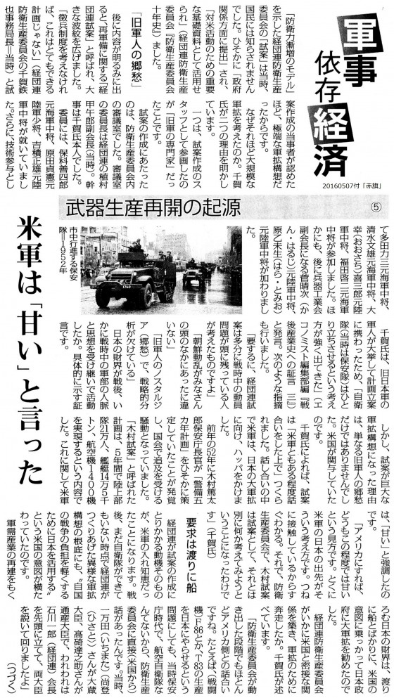 20160507軍事依存経済⑤