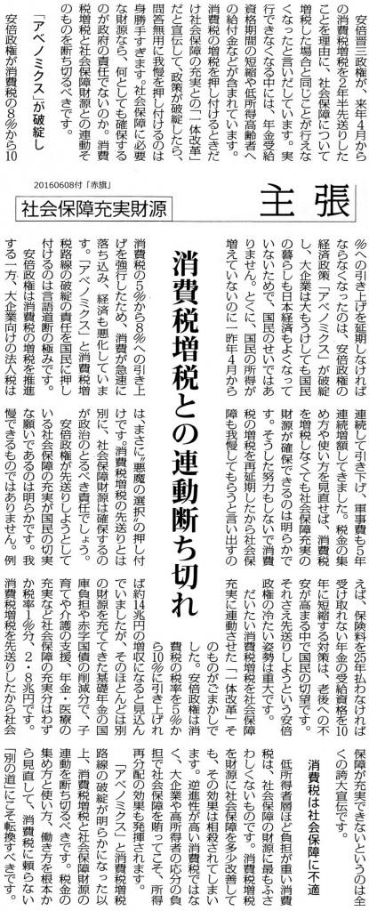 20160608消費税連動