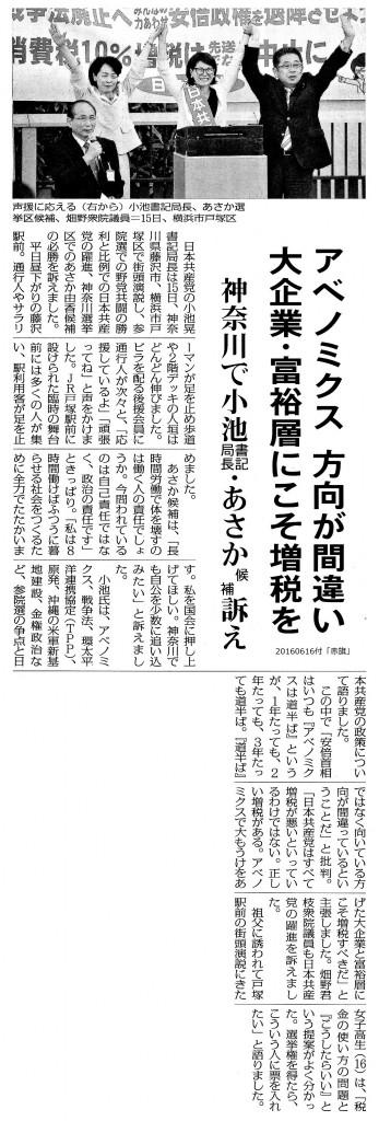 20160616戸塚小池あさか