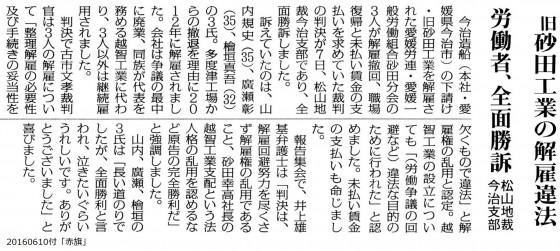 20160610砂田解雇違法