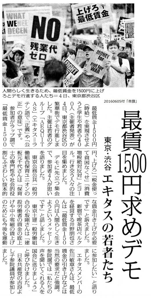 20160605最賃エキタス
