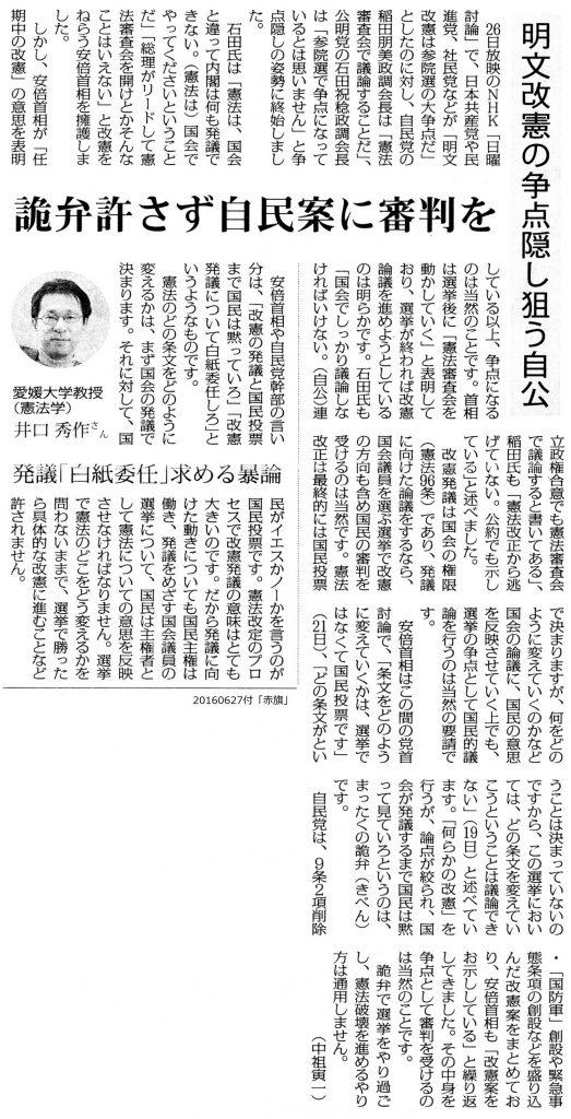 20160627明文改憲争点