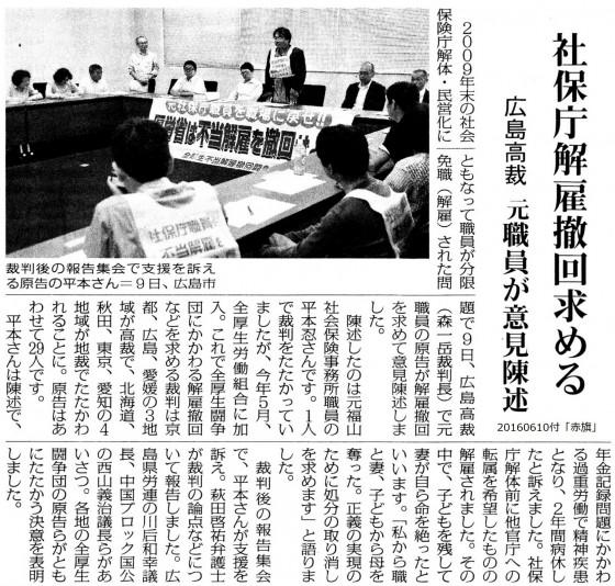 20160610社保解雇広島