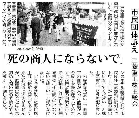 20160624死の商人三菱