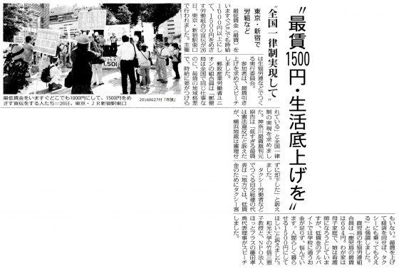 20160627最賃1500円