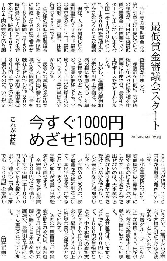 20160616最賃審議