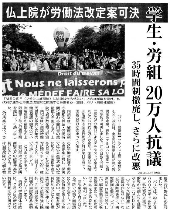 20160630フランス労働法改定案