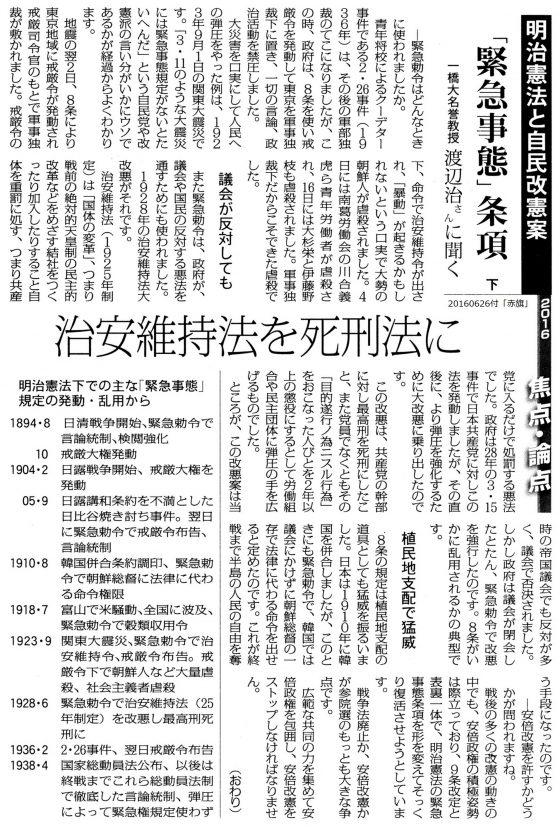 20160627自民党改憲下