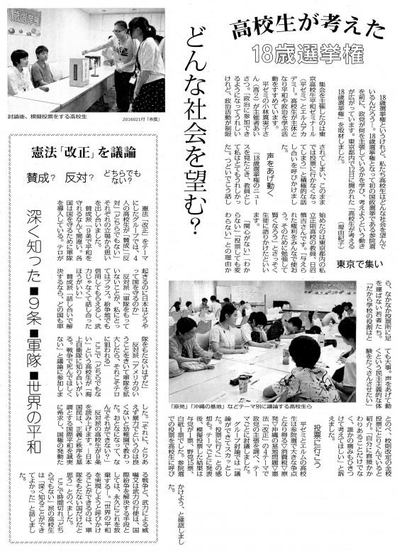 20160621高校生選挙