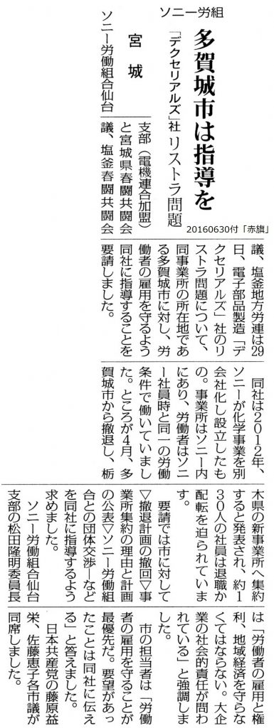 20160630ソニー労組