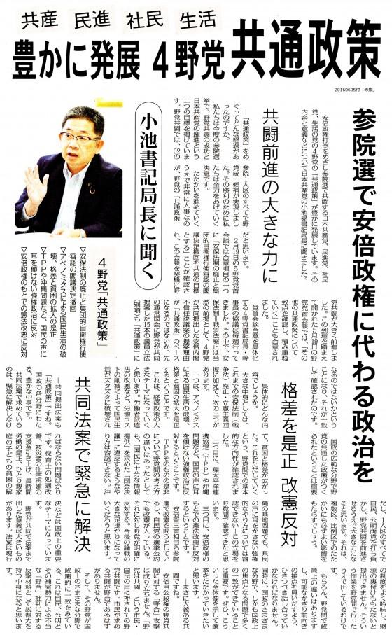 20160605野党共通政策小池