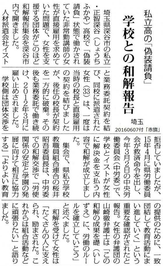 20160607埼玉雇い止め