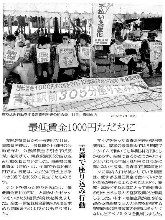 20160712最賃青森