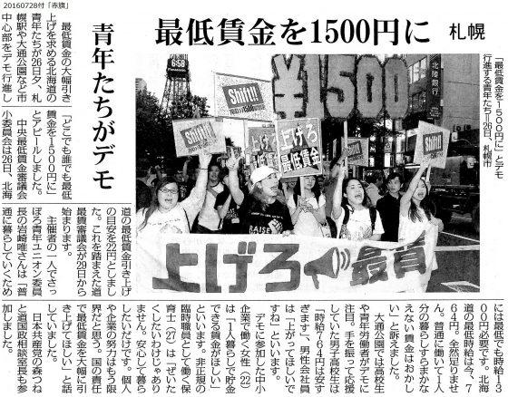 20160728最賃札幌