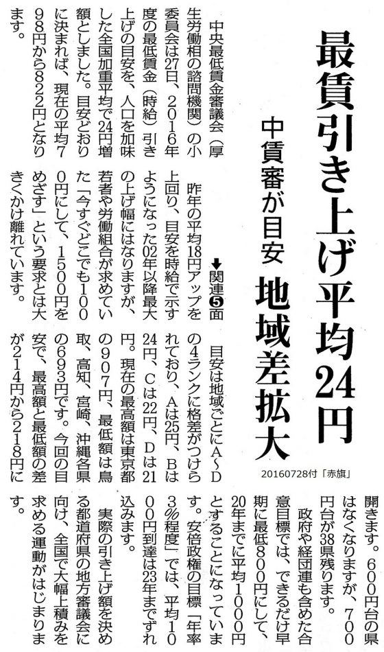 20160728最賃24円