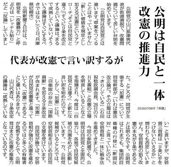 20160708公明改憲