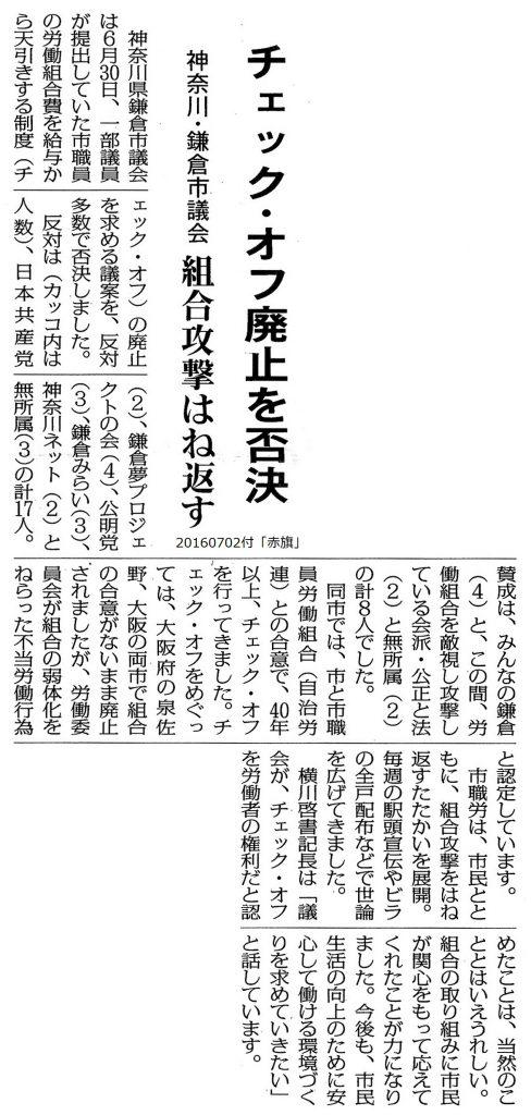 20160702鎌倉チェックオフ