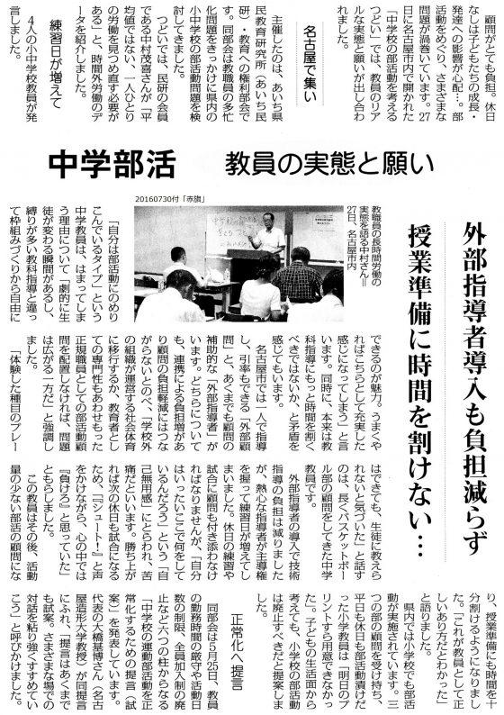 20160730中学部活