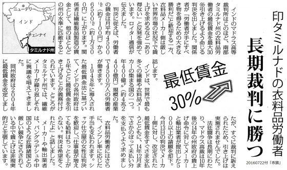 20160722最賃30%印