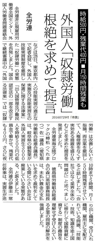 20160729外国人労働