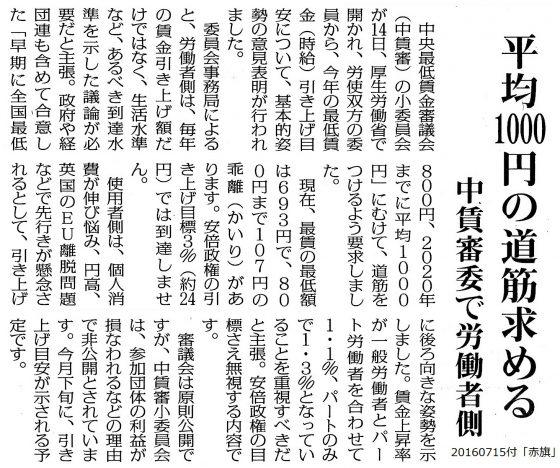 20160715中賃審労働者