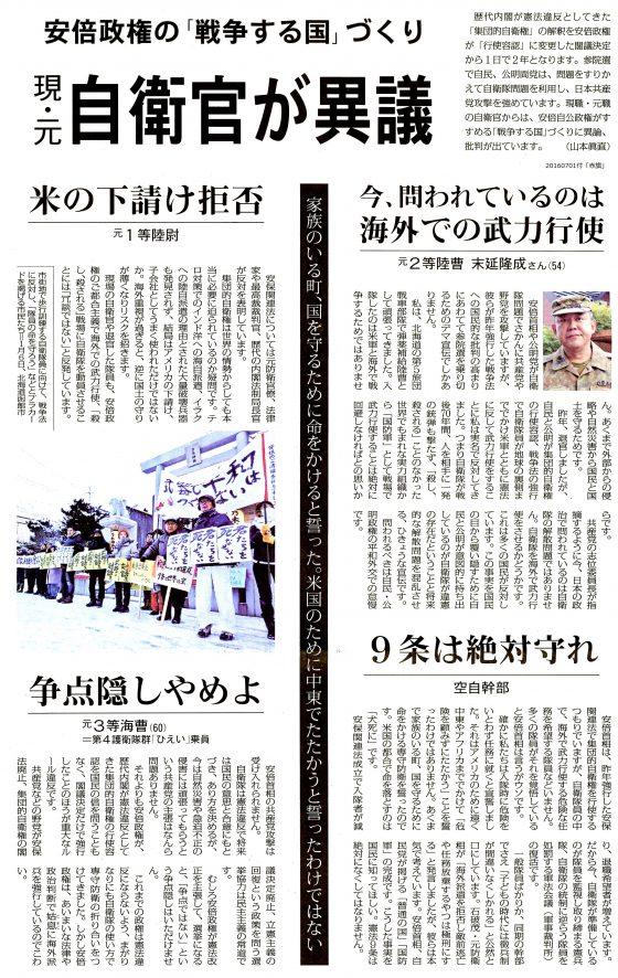 20160701自衛官異議