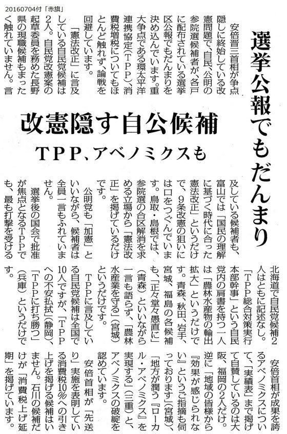 20160704改憲自公