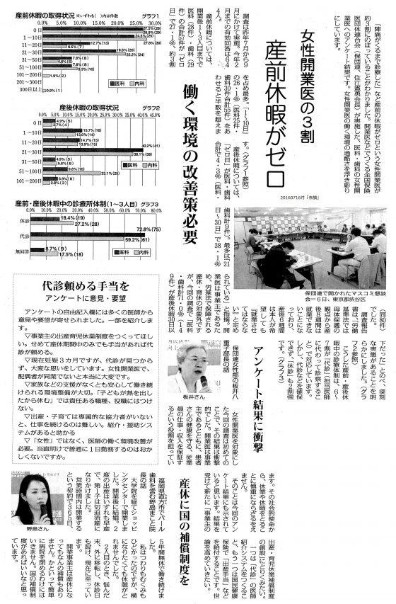 20160716女性開業医