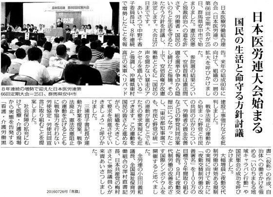 20160726医労連大会