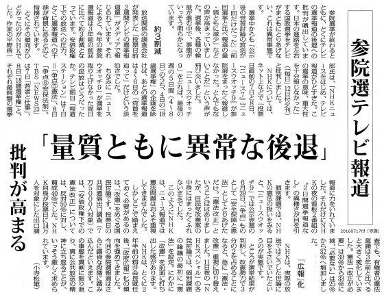 20160717参院テレビ報道