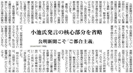 20160705公明新聞