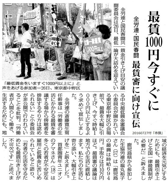 20160727最賃1000円宣伝