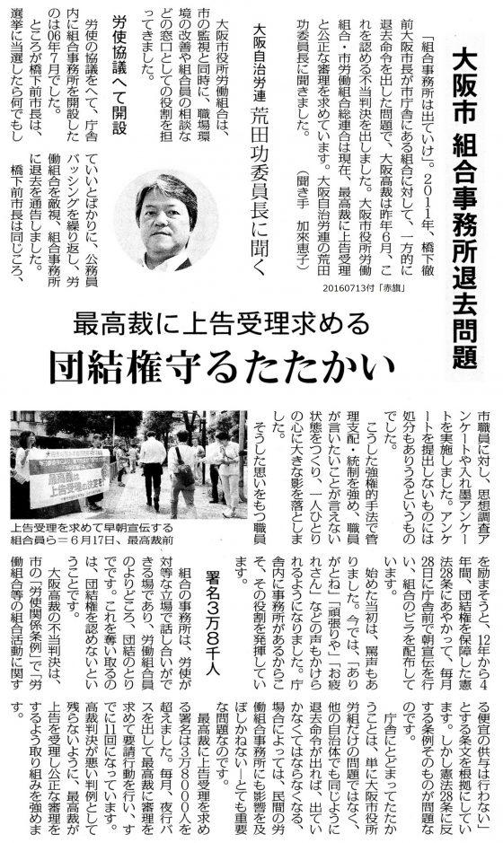 20160713大阪組合事務所