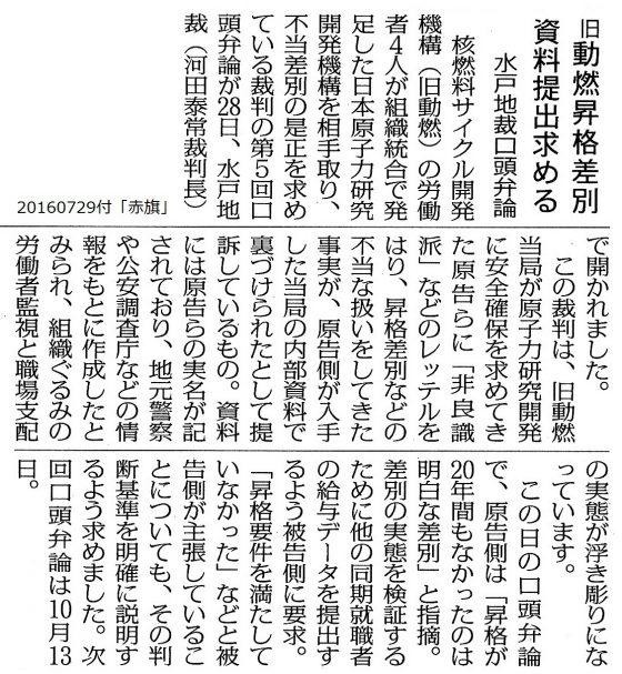 20160729動燃昇格裁判