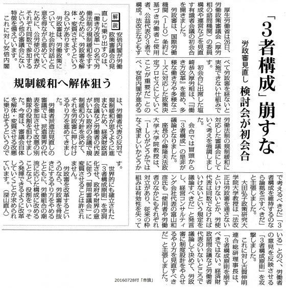 20160728労政審