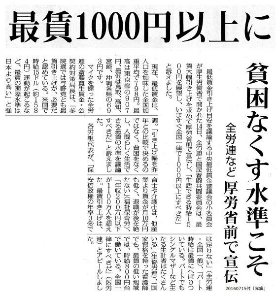 20160715最賃1000円以上